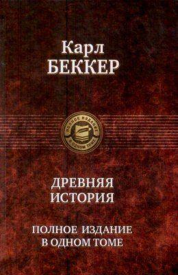 Электронная историческая библиотека