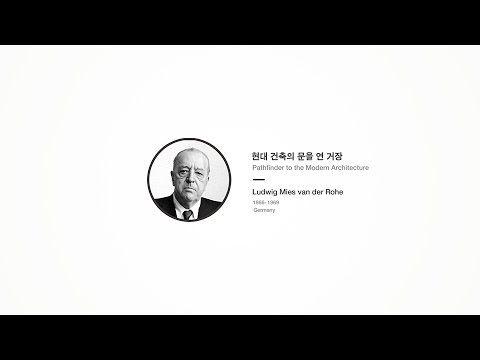 [DESIGN TIMELINE] 미스 반 데어 로에 (Ludwig Mies van der rohe) 미스 반 데어 로에는 단지 철과 유리라는 재료만으로, 단순하고 정제된 아름다움을 가진 건축의 정점을 보여주었습니다.