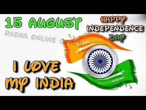 Happy Independence Day Quotes | Happy Independence Day Messages