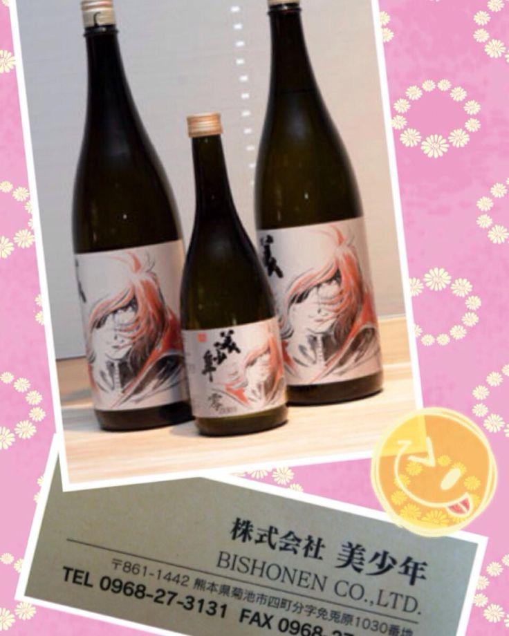 ハーロックがラベルの清酒素敵蔵元が美少年って #キャプテンハーロック #日本酒 #松本零士 #銀河鉄道999 #メーテル by sayoko7929