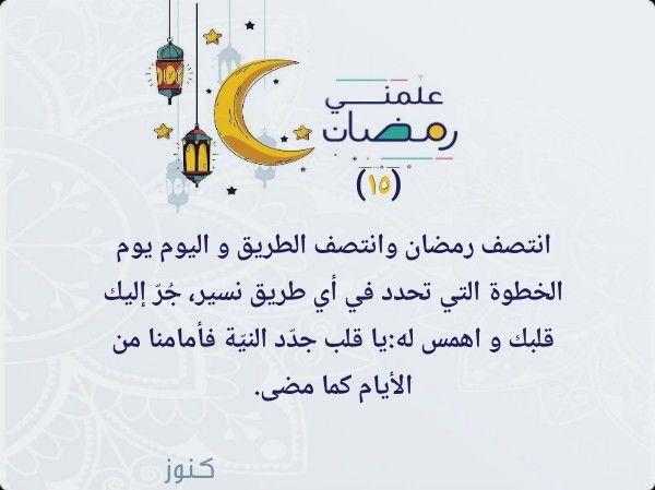 Pin By كنوز On فوائد Lisle Arabic Calligraphy Calligraphy