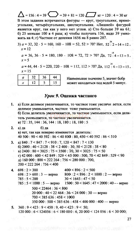 ГДЗ на странице 27 - математика 4 класс Петерсон