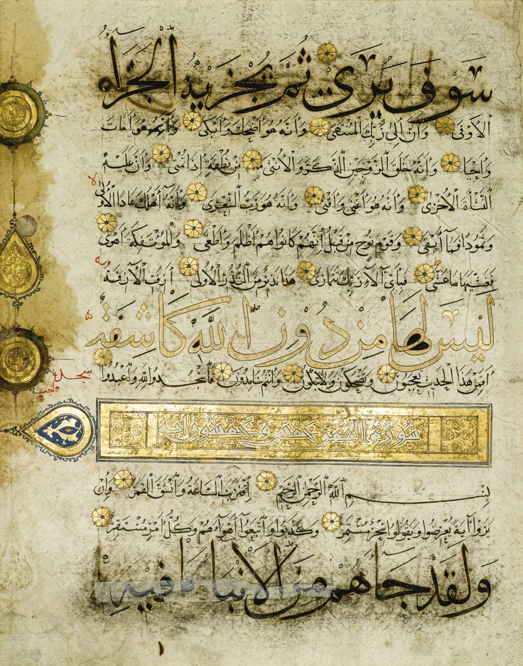 A LARGE ILLUMINATED QUR'AN LEAF, YEMEN OR PERSIA, MAMLUK OR ILKHANID, 13TH/14TH CENTURY
