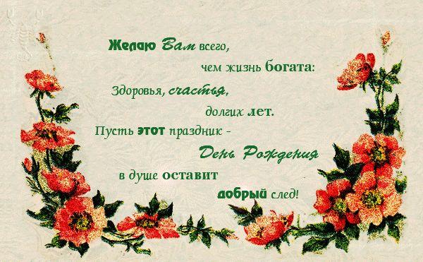 Желаю вам всего, чем жизнь богата:  Здоровья, счастья, долгих лет.  Пусть этот праздник - День Рождения  В душе оставит добрый след!