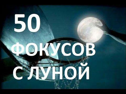 50 Фокусов с Луной – волшебное видео