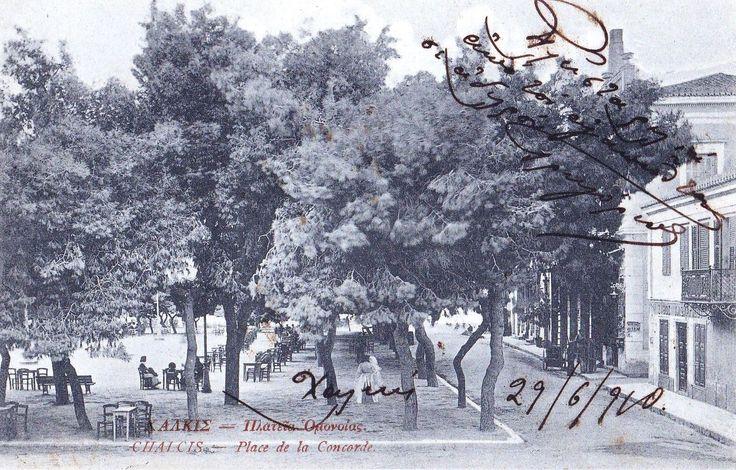 ΠΛΑΤΕΙΑ ΟΜΟΝΟΙΑΣ ΧΑΛΚΙΔΑ 1910