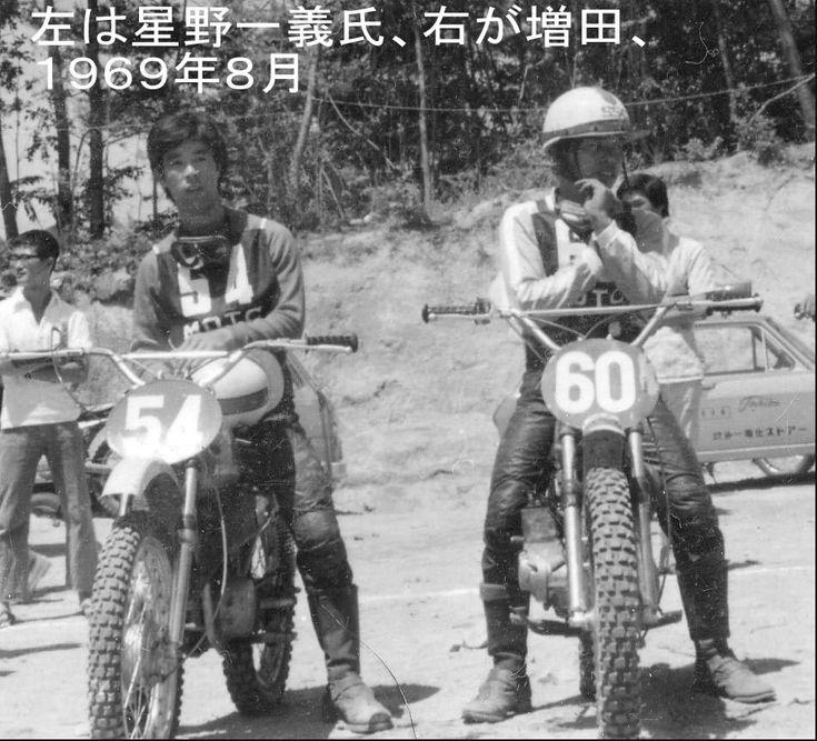 1969年星野氏とスタート前