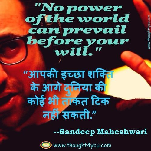 Top 21 Sandeep Maheshwari Quotes.....  Quotes By Sandeep Maheshwari, कोट्स ,Sandeep Maheshwari Quotes, Sandeep Maheshwari Quotes in Hindi, Sandeep Maheshwari, Sandeep Maheshwari Quotes in English, top 21 sandeep maheshwari quotes