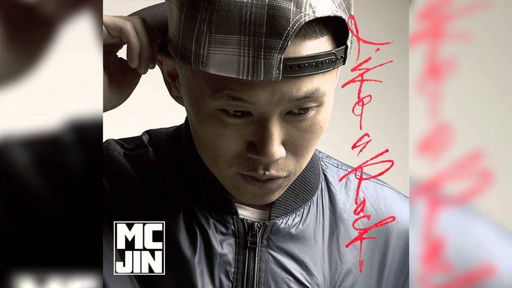 MC Jin - Like A Rock ft. Tim Be Told (Audio)