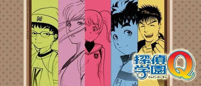 Detective School Q 探偵学園Q (Tantei Gakuen Kyū)