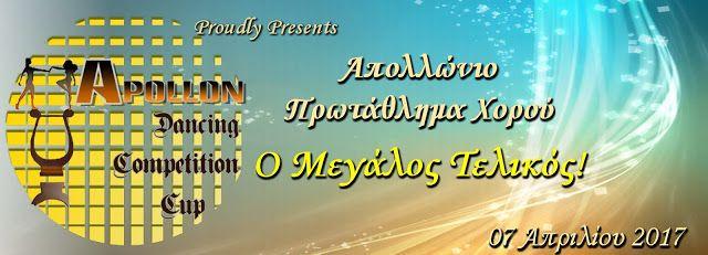 Apollon dance studio: Ο Μεγάλος Τελικός του Απολλώνιου Πρωταθλήματος Χορ...