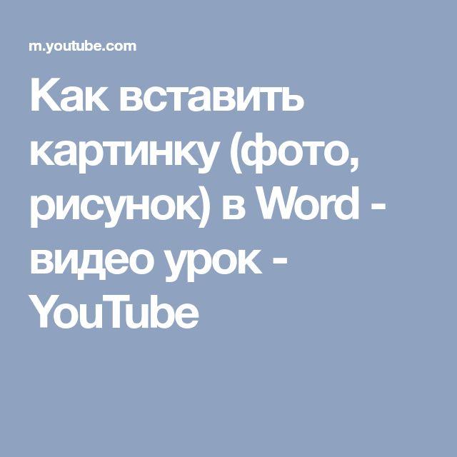 Как вставить картинку (фото, рисунок) в Word - видео урок - YouTube