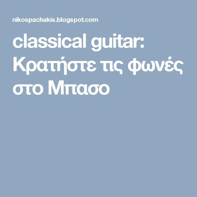classical guitar: Κρατήστε τις φωνές στο Μπασο