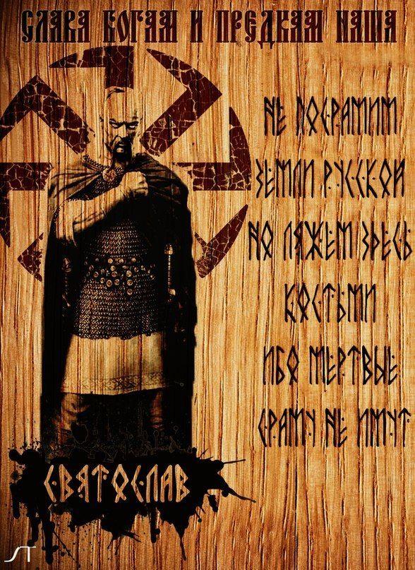 Любимому, картинки с надписями на славянском