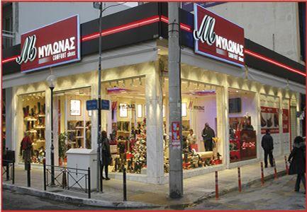 Μυλωνάς Υποδήματα  Mylonas comfort shoes Store in AIgaleo Iera odos 236 #shoes