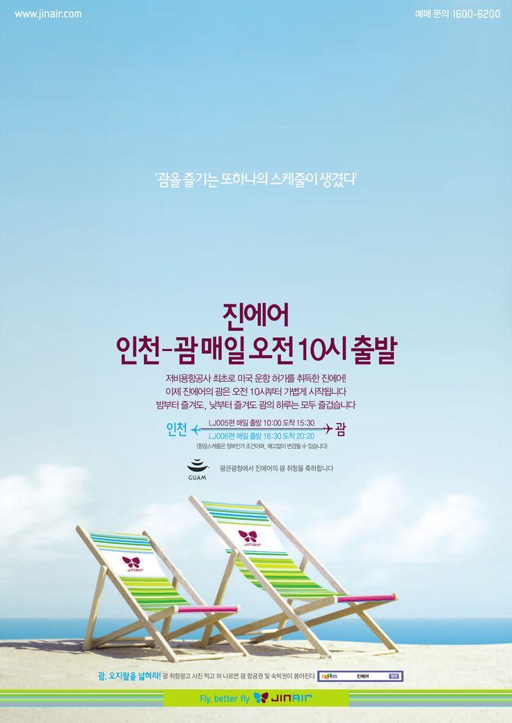 진에어 인천-괌 노선 취항 포스터 www.jinair.com #JinAir #jinair #Guam