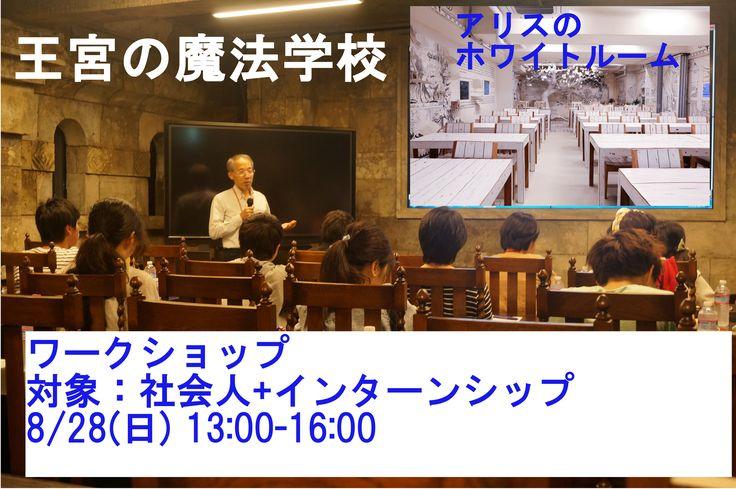 ビジュアルマッピングで10年後のキャリアを考える 8/28(日) 13:00-16:00