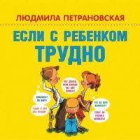 Аудиокнига Если с ребенком трудно Людмила Петрановская