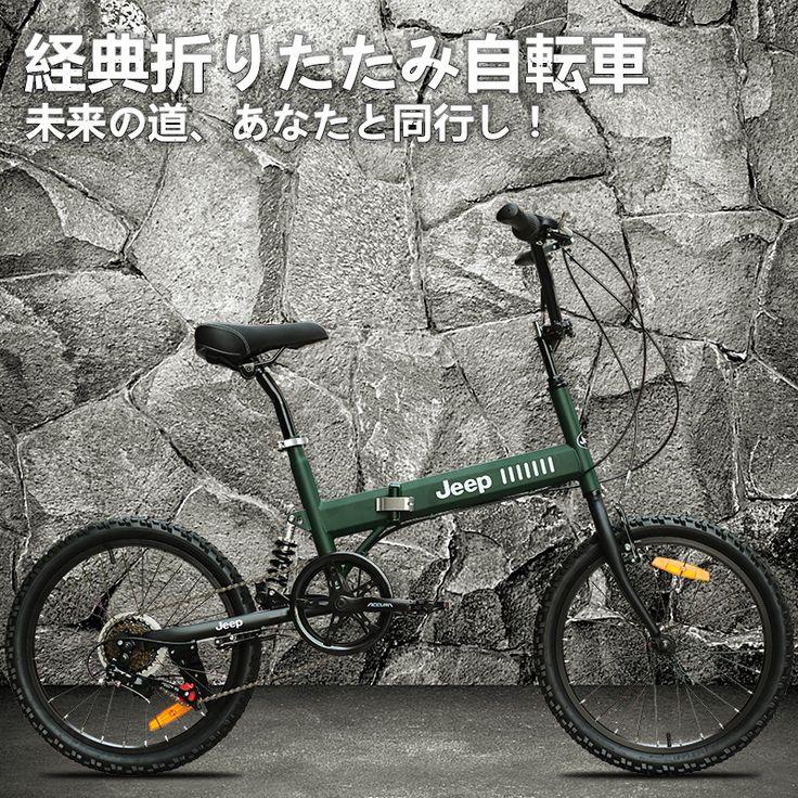JEEP 20 pollice bicicletta pieghevole con shock proof moto da cross-country Ridurre Le vibrazioni della bicicletta