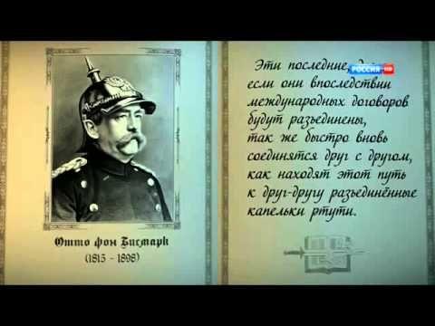 Отто фон Бисмарк: Никогда не трогайте Русских
