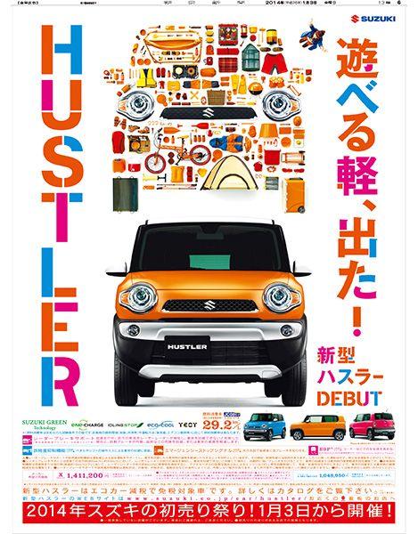 http://adv.asahi.com/data-base/img/middle/20140103s.jpg