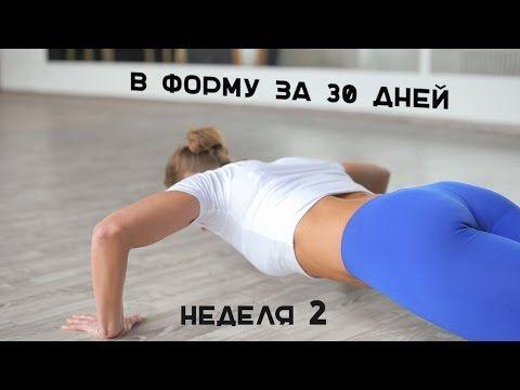 В форму за 30 дней. Неделя 1 [Workout | Будь в форме] - YouTube