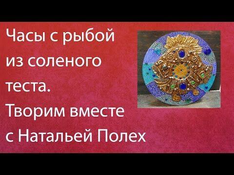 https://vk.com/idu_decoupage - вступайте в группу, чтобы не пропустить следующую встречу с Натальей!  Наталья Полех делала эти часы на майской сессии Университета декупажа. Посмотрите ролик, чтобы узнать, как сделать шедевр из соленого теста.  Присоединяйтесь! http://melius7.com/dec-HandMade5/  https://www.youtube.com/watch?v=snpnX-lvYR4