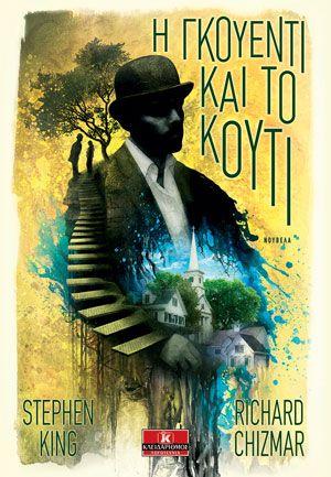 Διαγωνισμός | Κερδίστε 10 βιβλία του Stephen King