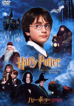 Harry Potter and the Philosopher's Stone / ハリー・ポッターと賢者の石