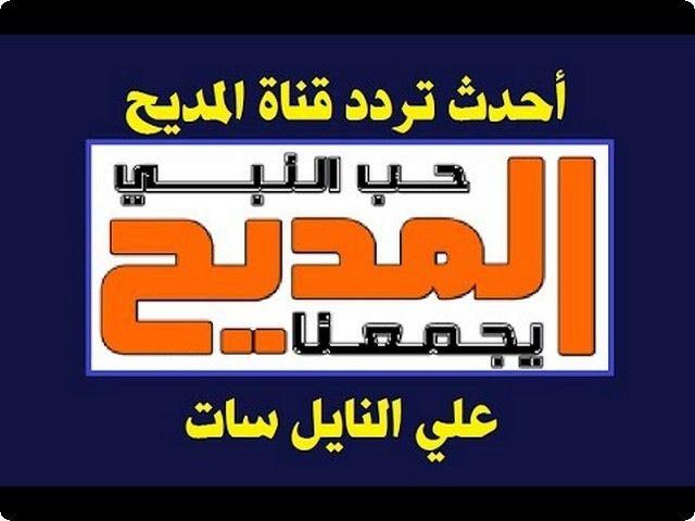 تردد قناة المديح الفضائية 2020 Almadih Almadih القنوات الاسلامية المديح المديح الاسلامية
