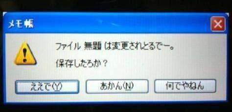 関西弁になりました