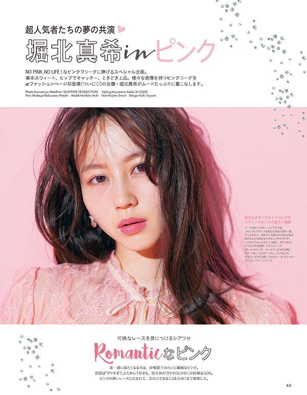 堀北真希inピンク超人気者たちの夢の共演ar月号