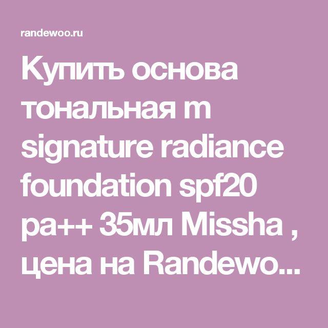 Купить основа тональная m signature radiance foundation spf20 pa++ 35мл Missha , цена на Randewoo.ru