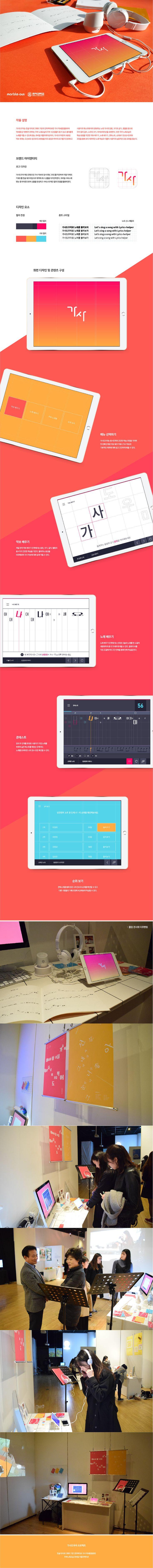 이정미, 최현정 | 가사도우미 | Major in Digital Media Design | #hicoda | hicoda.hongik.ac.kr