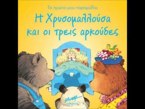 ▶ H χρυσομαλλούσα και οι 3 αρκούδες(παραμύθι σε αφήγηση)