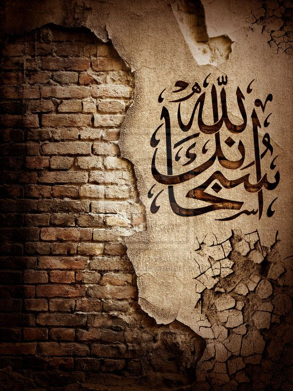 Sobhanak Allah by ~marh333 on deviantART