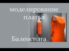Моделирование оранжевого платья Баленсиага - YouTube