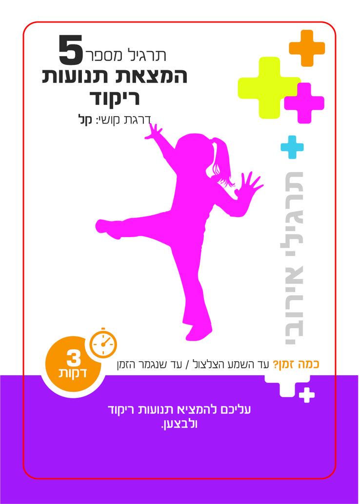 ערכת כושר מיוחדת לילדים בגלאי 4-12 פרי פיתוח דן+חמוטל