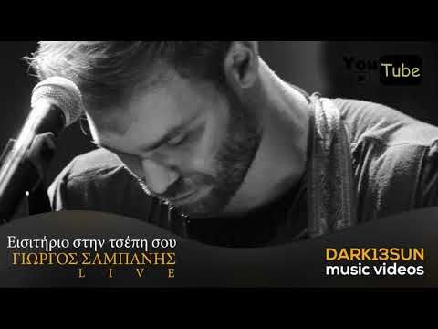 Εισιτήριο Στην Τσέπη Σου - Γιώργος Σαμπάνης / Eisitirio stin tsepi sou - Giorgos Sampanis - YouTube
