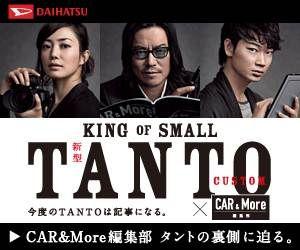 DAIHATSU KING OF SMALL TANTO 300×250