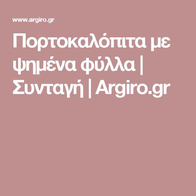 Πορτοκαλόπιτα με ψημένα φύλλα   Συνταγή   Argiro.gr