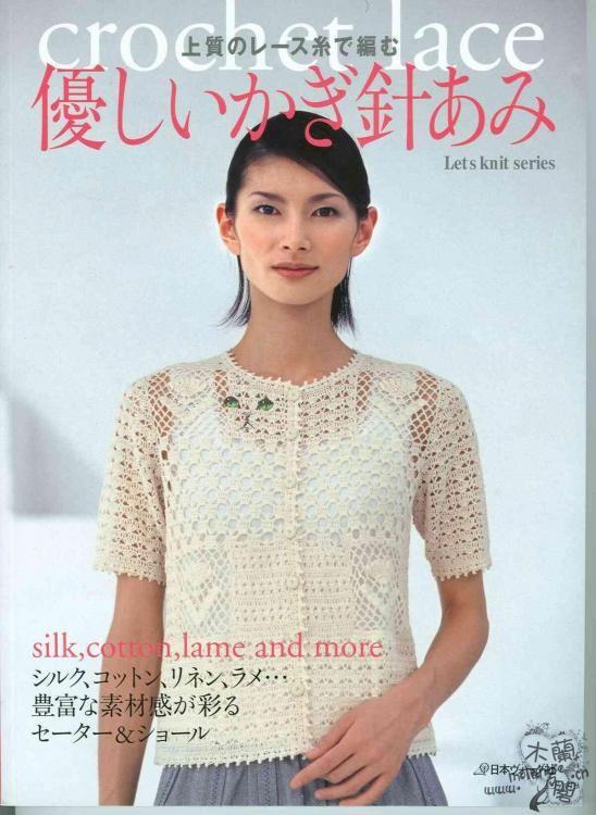 crochet garments p15