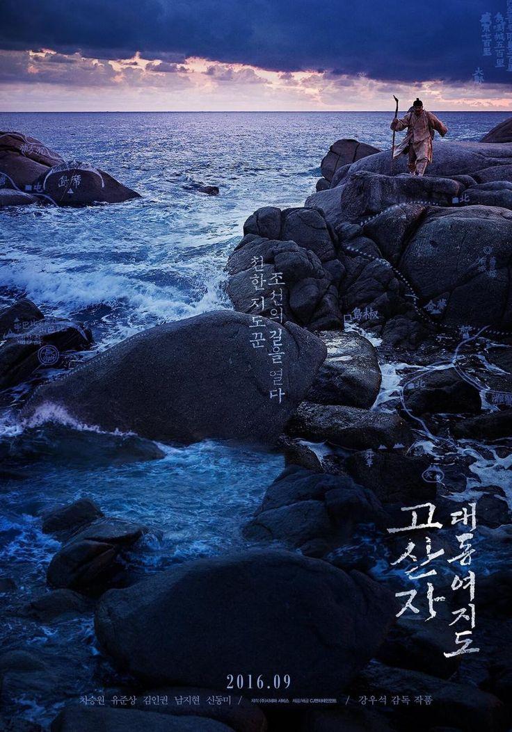 고산자, 대동여지도 한국 영화 포스터 korea movie Poster