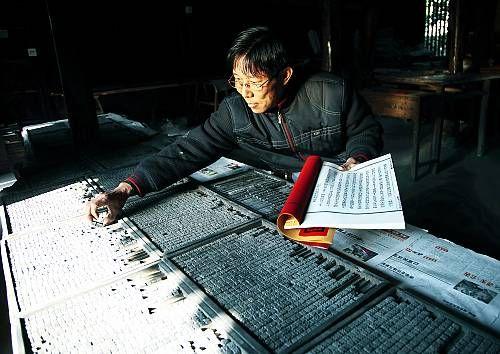 Une des plus vieilles techniques d'imprimerie au monde, l'imprimerie à caractères mobiles en bois est conservée dans le comté de Rui'an, dans la province du Zhejiang, où elle est utilisée dans la compilation et à l'impression de la généalogie des clans. Les hommes apprennent à tracer et à graver les caractères chinois qui sont ensuite disposés sur une plaque d'impression et imprimés. Cela exige d'abondantes connaissances historiques et une maîtrise de la grammaire du vieux chinois.
