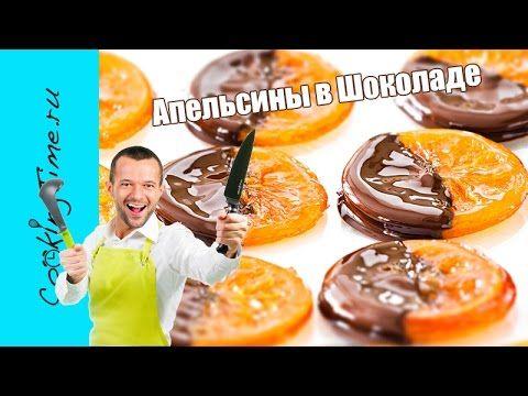 Апельсины в Шоколаде - простой рецепт десерта - как приготовить дома - апельсиновые дольки - YouTube