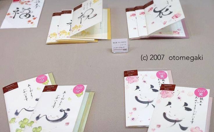 媛女書(をとめがき)シリーズ 商品  メッセージカード