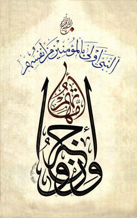 النبي أولى بالمؤمنين من أنفسهم وأزواجه أمهاتهم