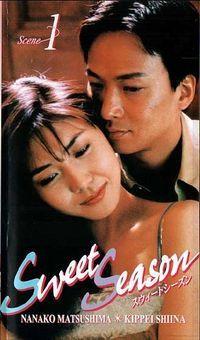 Sweet Season (スゥイート・シーズン) 1998