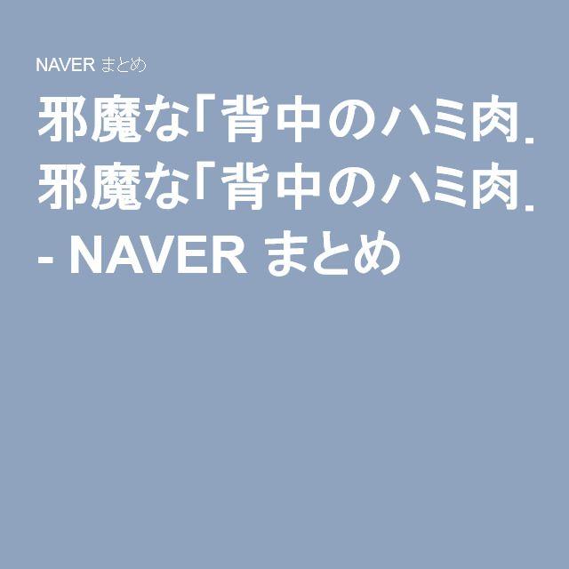 """邪魔な「背中のハミ肉」を""""4日間""""でスッキリさせる方法 - NAVER まとめ"""
