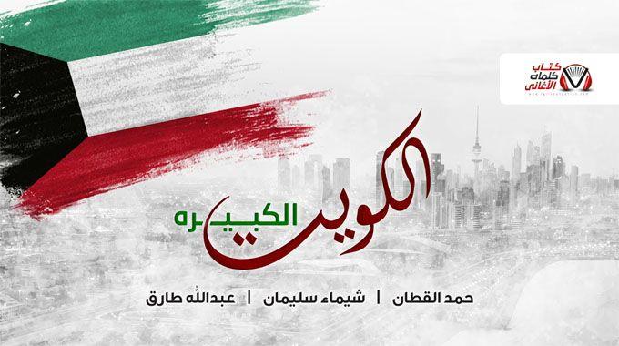 كلمات اغنية الكويت الكبيرة حمد القطان و شيماء سليمان و عبدالله طارق In 2021 Arabic Calligraphy Calligraphy